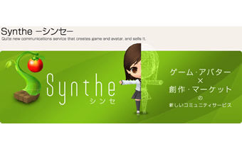 Synthe-シンセ-